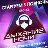 «Дыхание ночи» в «Максимилианс» Красноярск