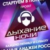 «Дыхание ночи» в «Максимилианс» Челябинск