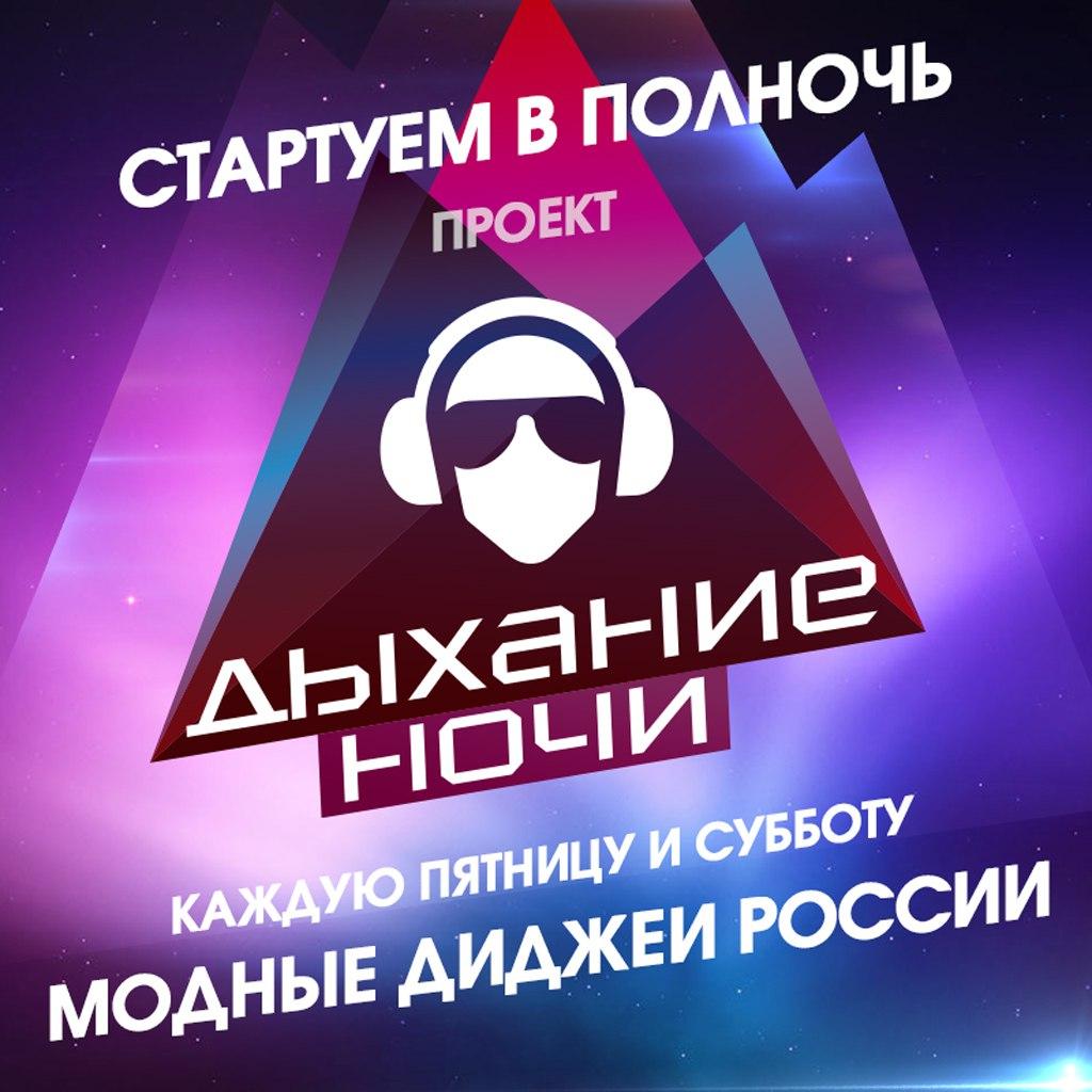 Афиша Екатеринбург «Дыхание ночи» в «Максимилианс» Екатеринбург