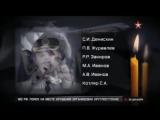 Список погибших в катастрофе самолета Ту-154.
