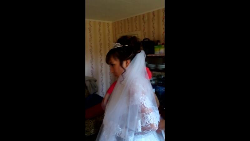 невеста Регина...