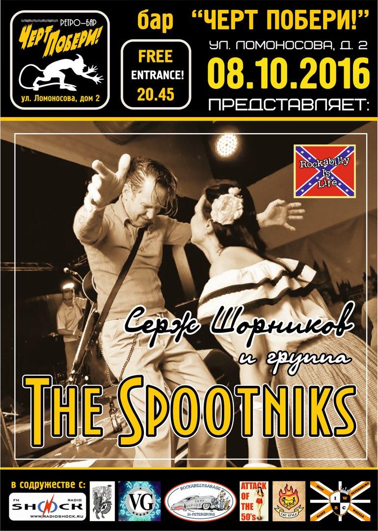 08.10 The Spootniks в ЧП! ВХОД FREE