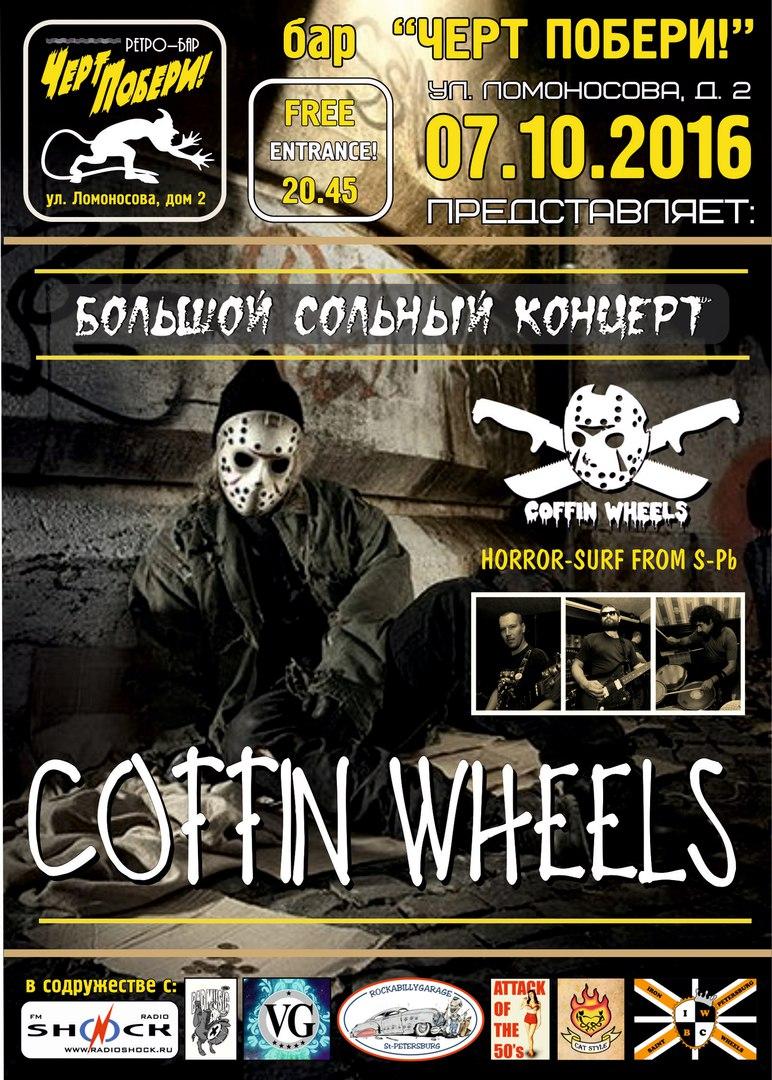 07.10 Coffin Wheels в ЧП вход free