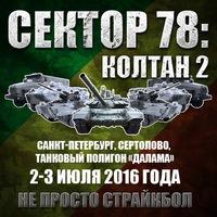КОЛТАН 2. Сектор 78.
