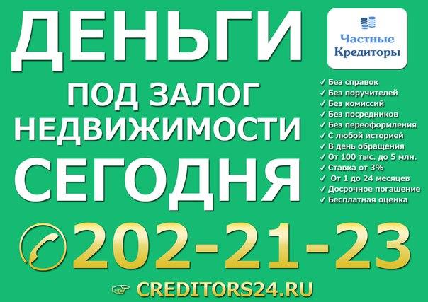 Получите деньги под залог недвижимости в Казани от частных инвесторов