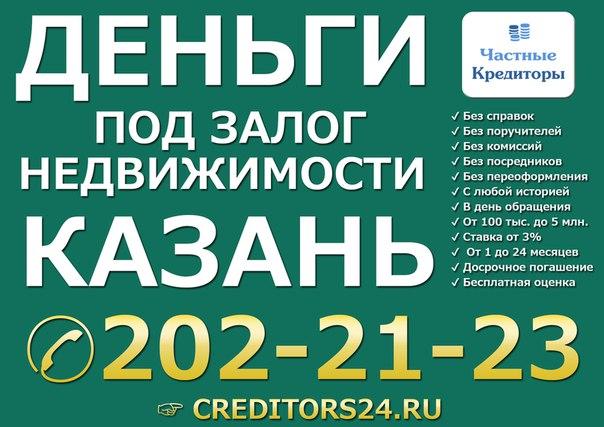Выдаем деньги в долг под залог недвижимости в Казани и РТ.От 100 тыс.