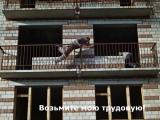 Шурик и Горкапстрой