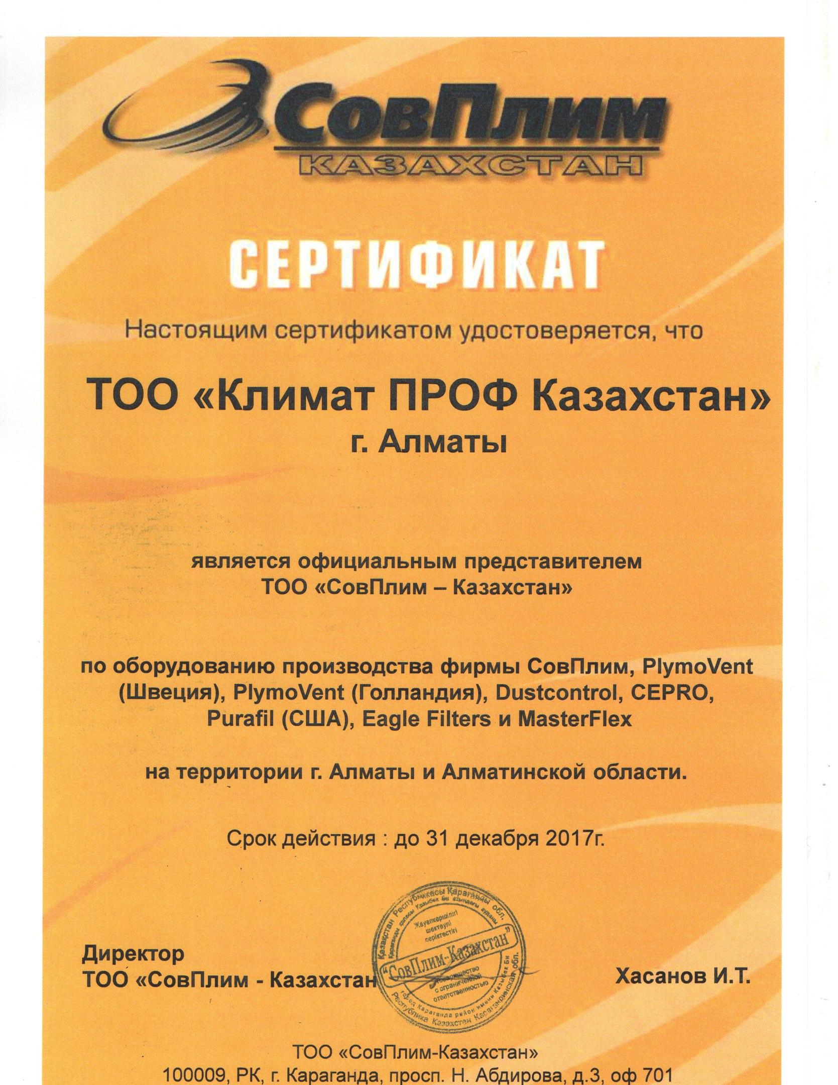 сертификат совплим
