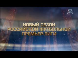Новый сезон РФПЛ с 30 июля 2016 на канале Наш Фубол
