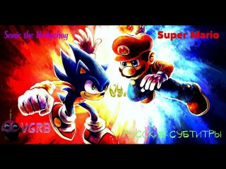 Video Game Rap Battle - Super Mario vs. Sonic the Hedgehog (+ русские субтитры).