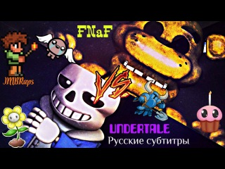 Video Gaming Rap Battle - Undertale vs Five Nights at Freddy's (+ русские субтитры).