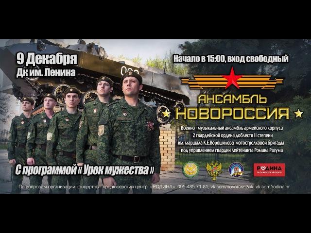 Концерт ВИА Новороссия 9 декабря 2016 год г. Луганск