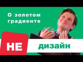 Антон Назаренко | О золотом градиенте
