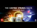The Empire Strikes Back Character Pack Spotlight | LEGO Star Wars: The Force Awakens