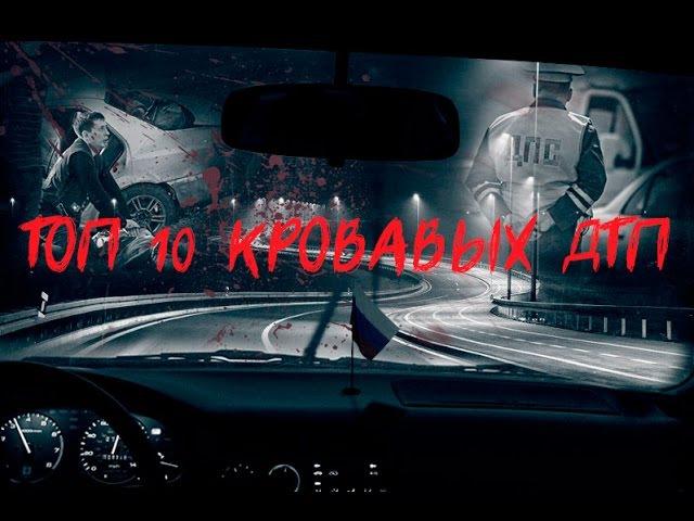 Мажоры за рулем. ТОП 10 кровавых ДТП с участием детей российских чиновников