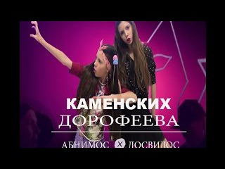 Настя Каменских и Надя Дорофеева - Абнимос/Досвидос (ПАРОДИЯ)