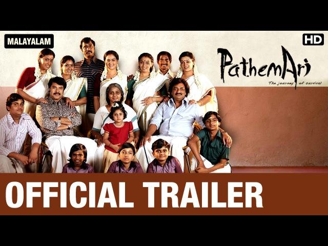 Pathemari Trailer | Mammootty | Salim Ahamed | Joy Mathew