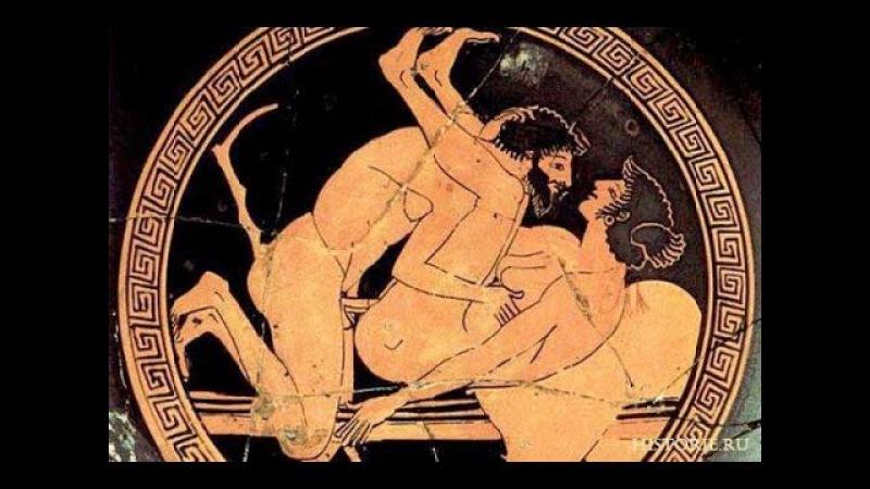 Сексуальная жизнь древних: Греция и Рим