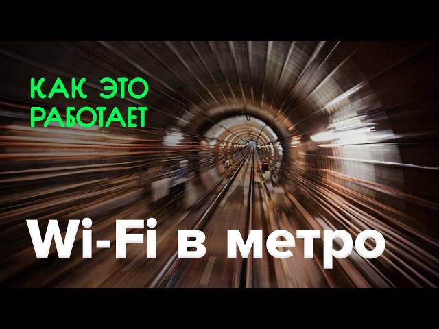 Как это работает?   Как работает Wi-Fi в метро