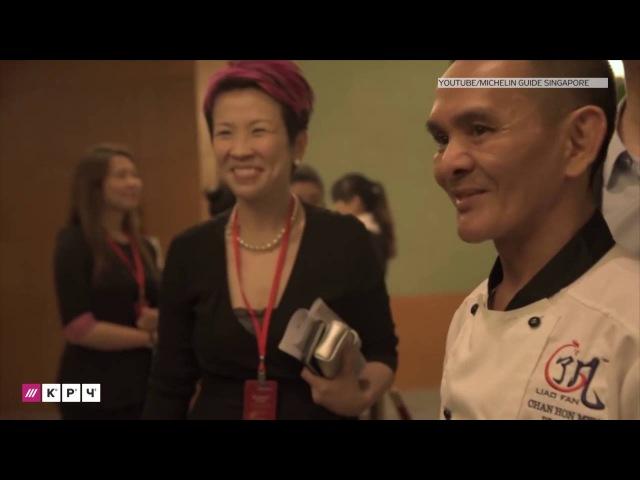 Уличный торговец едой из Сингапура получил звезду Мишлен