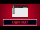 DevelNext - Аудио плеер, Audio Player, mp3 плеер