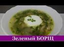 Зеленый БОРЩ Пошаговый рецепт Рецепты первых блюд
