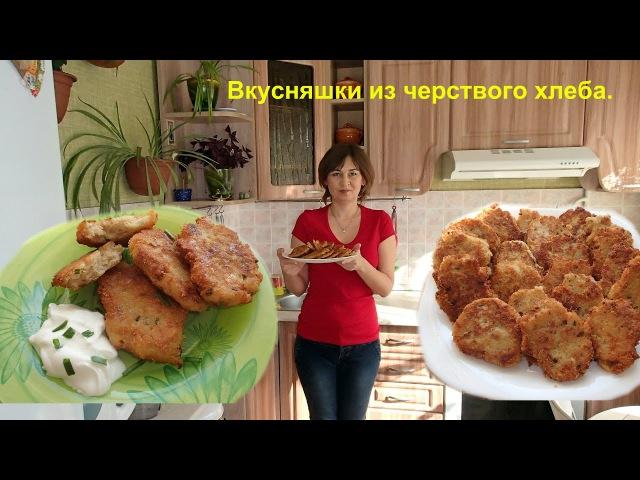 Готовим вкусняшку из того что есть. Хлебные котлеты.