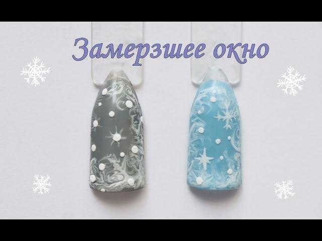 Дизайн ногтей гель-лаком. Замерзшее окно. Морозные узоры на стекле | How to DIY Winter Nails