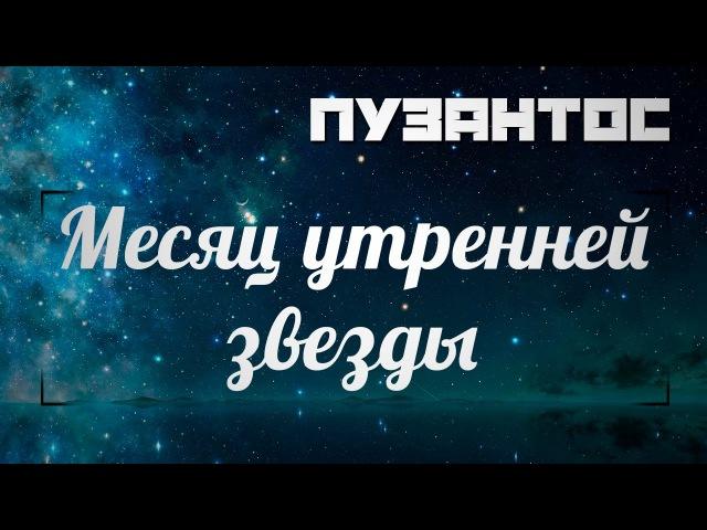 Пузантос Месяц Утренней Звезды