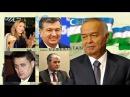 Іслам Карымаў у рэанімацыі Хто стане пераемнікам узбекскага дыктатара Аб'ектыў Белсат
