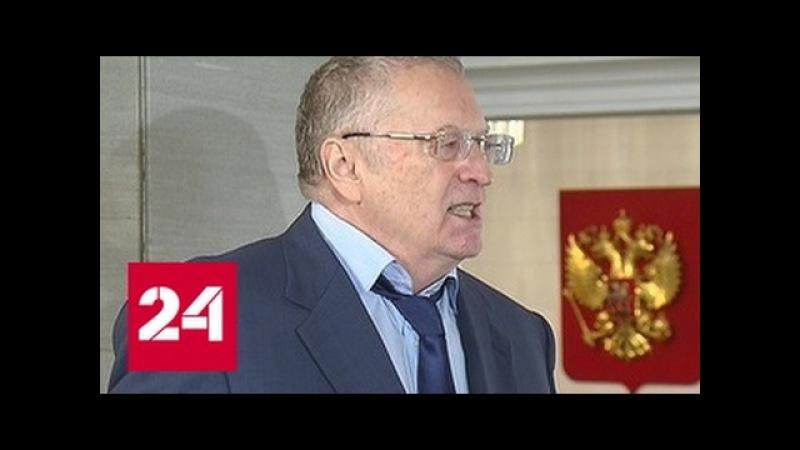 Жириновский: Пушкина ведет себя возмутительно