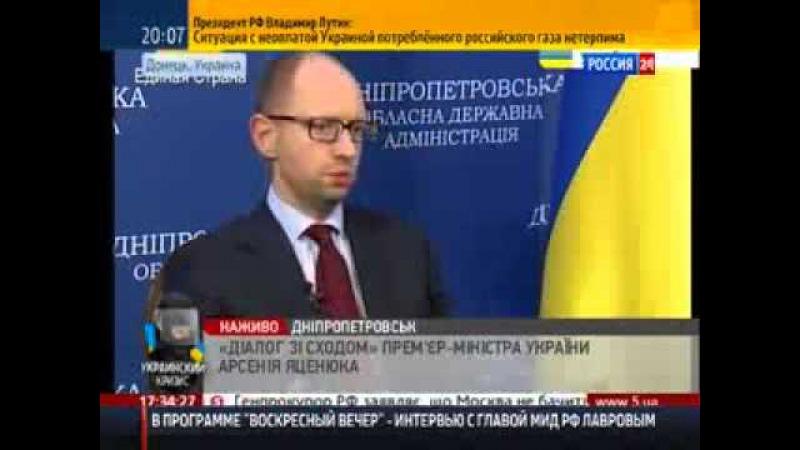 Яценюк заговорил на РУССКОМ ЯЗЫКЕ!Яценюк проведёт телемост с Востоком Украины!