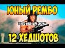 ЮНЫЙ РЕМБО ИЛИ 12 ХЕДШОТОВ ЗА 5 СЕКУНД