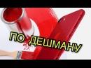DIY Делаем красный iPhone 7 Plus (PRODUCT) RED ПО ДЕШМАНУ / DIY Making iphone red