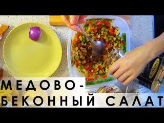 016. Салат из помидоров, авокадо, сыра и огурцов с медово-беконной заправкой. Этому салату в нашей семье конкурентов нет :) Именно им был покорён мой муж, и это его единственная непреодолимая зависимость :