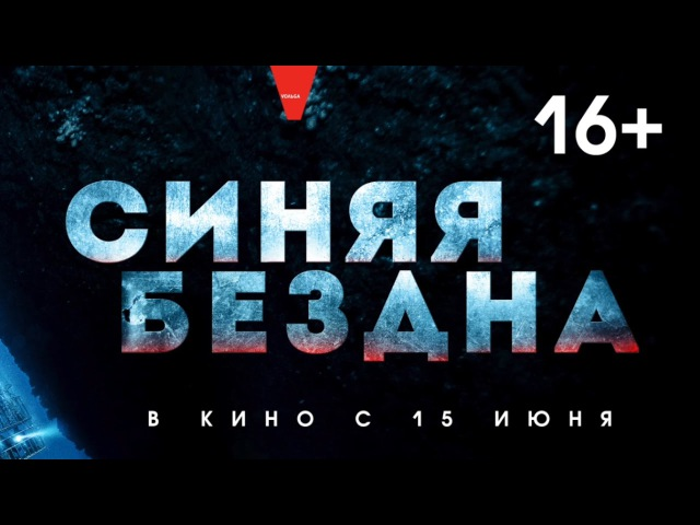 Синяя бездна - трейлер (в кино с 15 июня)