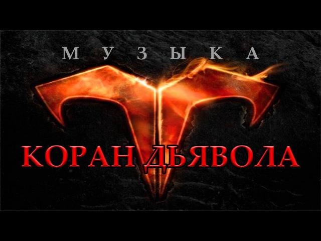 Музыка - Коран дьявола