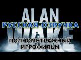 Полнометражный Alan Wake Игрофильм (РУССКАЯ ОЗВУЧКА) Все сцены HD Cutscenes