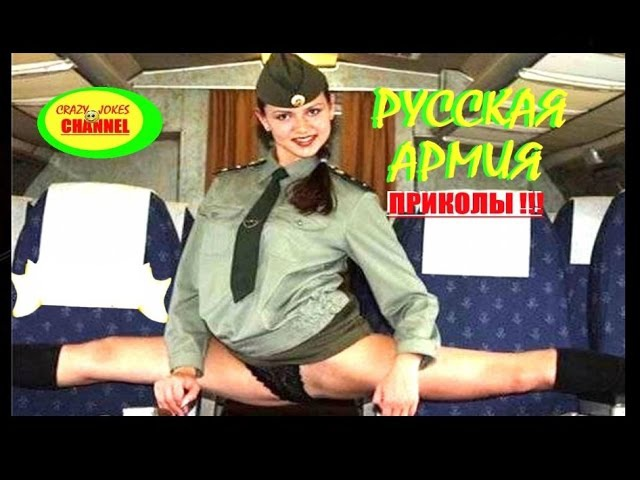 ★ ПРИКОЛЫ ПРО РУССКУЮ АРМИЮ 2 ! ★ JOKES ABOUT THE RUSSIAN ARMY 2 !