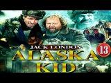 Аляска Кид. 13 серия.