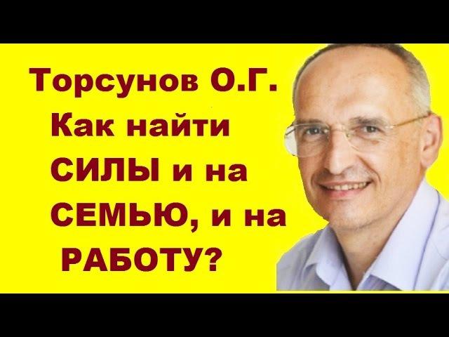 Торсунов О.Г. Как найти СИЛЫ и на СЕМЬЮ, и на РАБОТУ?