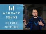 События Warface: выпуск 10