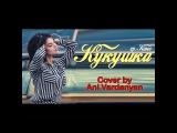 Ани Варданян - Кукушка (гр. Кино cover)