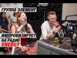 Люля Витрук и Паша Руденко на РАДИО ENERGY