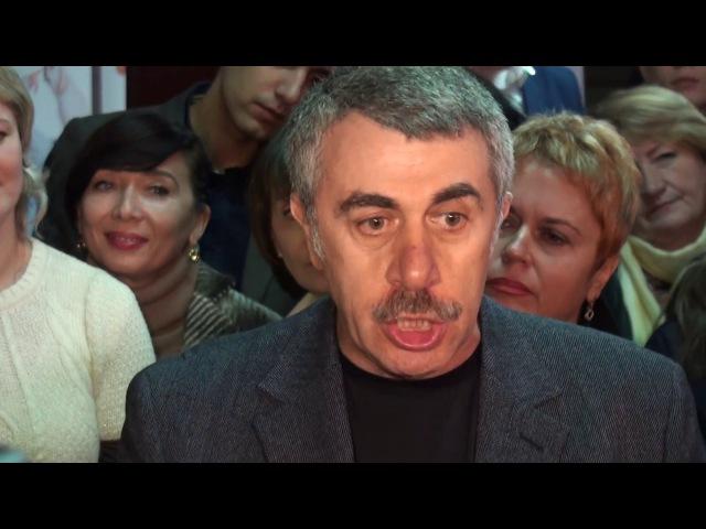 Доктор Комаровський про Національні протоколи лікування на конференції у Вінн...