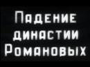Падение династии Романовых (1927)