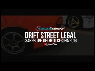 DRIFT STREET LEGAL | Закрытие летнего сезона 2016 | Кузбасский автодром