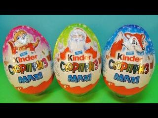Новогодние Киндер Сюрпризы МАКСИ 2017! Christmas Kinder Surprise Maxi Eggs unboxing