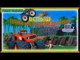 BLAZE Dragon Island Race ВСПЫШ Гонка на Острове Дракона Мультик игра для детей малышей