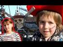 Детское Видео ☠ ПИРАТЫ и СОКРОВИЩА 💎 Игробой Адриан на Шхуне! Активный отдых И...